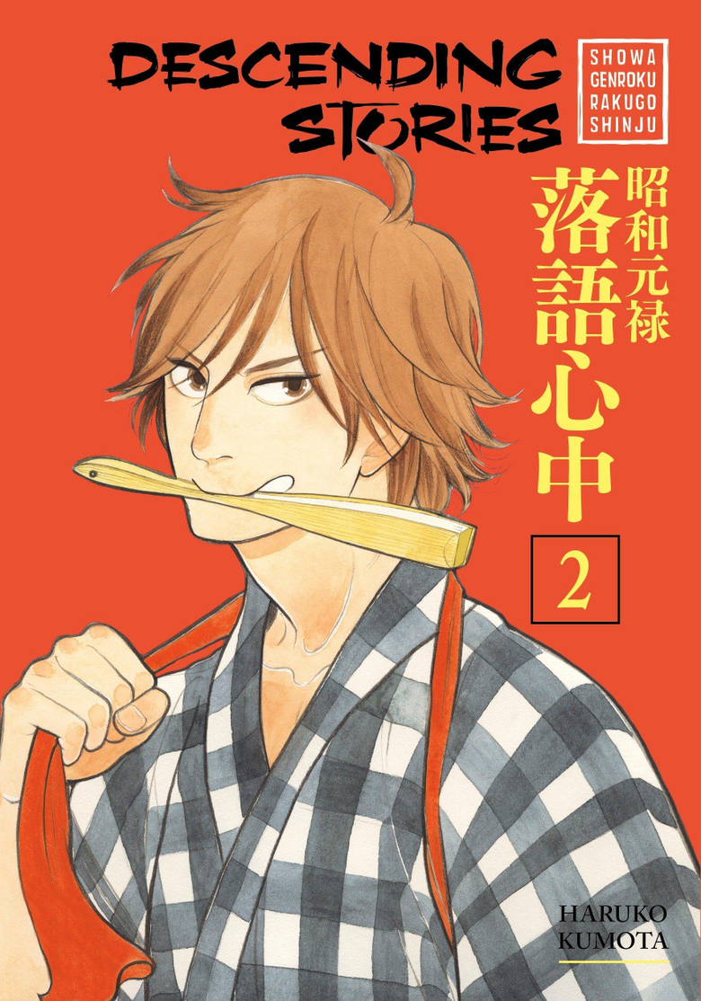 Descending Stories Showa Genroku Rakugo Shinju 2 Haruko Kumota