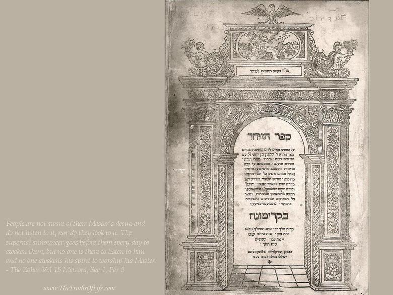 Judaism Wallpapers
