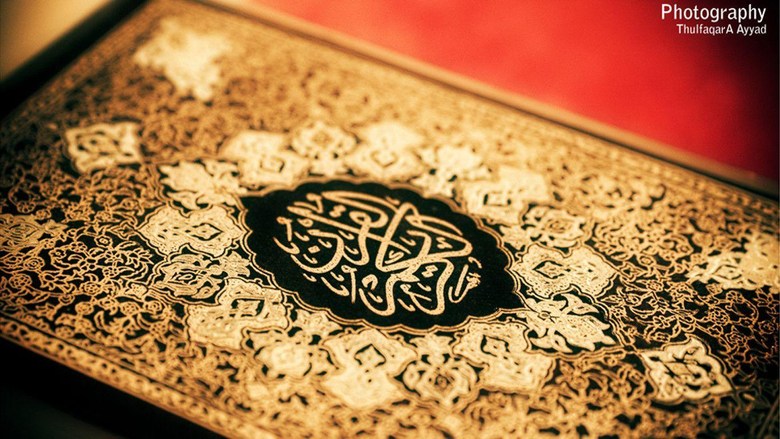 Wallpapers with Holy Quran