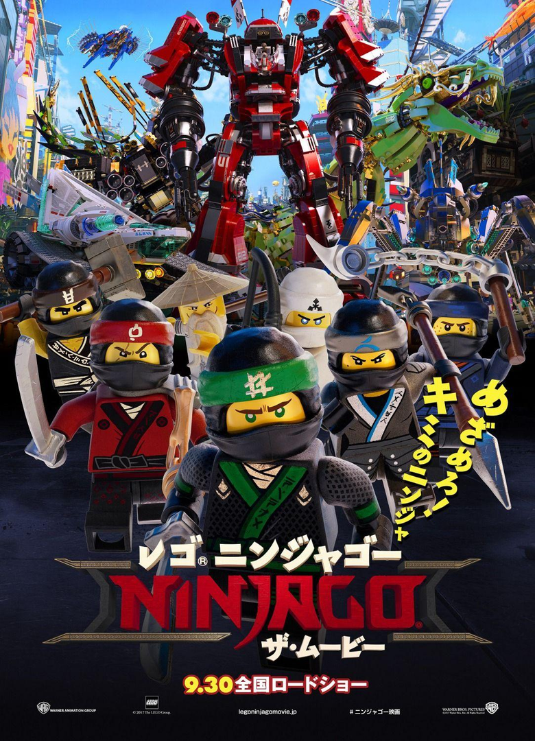 A New Series of Posters for The Lego Ninjago movie Teaser Trailer