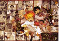 Yakusoku no Neverland crossword poster