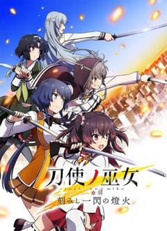 Katana Maidens Toji No Miko Pt 2 wiki synopsis reviews