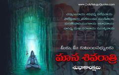 Maha Shivaratri Image and Slokas Telugu Quotes with Nice
