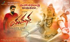 Vijay Antony s Yaman release for Maha Shivaratri Wallpapers