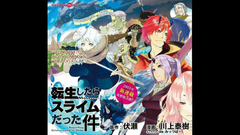 Tensei Shitara Slime Datta Ken Chapter 1