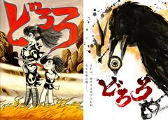 Osamu Tezuka s Dororo Gets a New Anime From Studio MAPPA