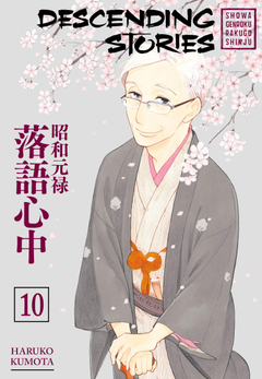 Descending Stories Showa Genroku Rakugo Shinju 10 Haruko Kumota