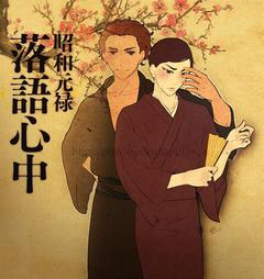 Shouwa Genroku Rakugo Shinjuu