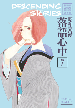 Descending Stories Showa Genroku Rakugo Shinju 7 Haruko Kumota