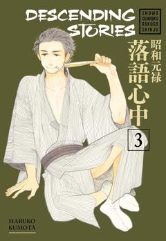 Descending Stories Showa Genroku Rakugo Shinju 3 Amazon co uk