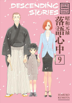 Descending Stories Showa Genroku Rakugo Shinju 9 by Haruko Kumota