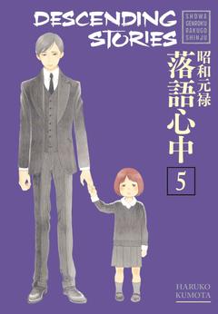 Descending Stories Showa Genroku Rakugo Shinju 5 Haruko Kumota