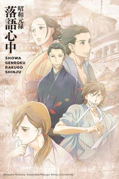 Showa Genroku Rakugo Shinju Season 1 Full Episodes Easy and