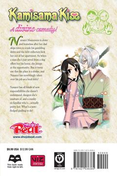 Kamisama Kiss Vol 1 Amazon co uk Julietta Suzuki Books