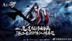 Mo Dao Zu Shi Episode 15 Discussion