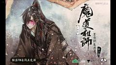 Mo Dao Zu Shi Audio Drama Episode 1 Eng sub