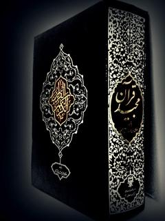 Islamic Wallpapers Quran