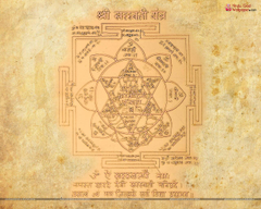 Saraswati Yantra Wallpapers