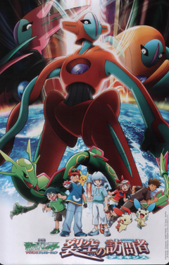 pokemon movies Pikachu Ash Ketchum Brock posters Deoxys