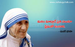 Mother Teresa Palukulu Image Best Telugu Quotations and Sayings by